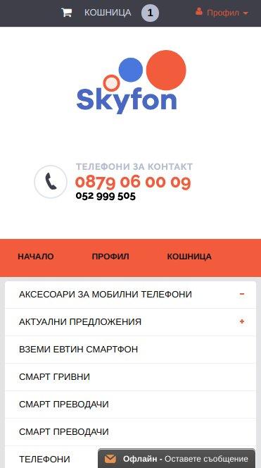 skyfon